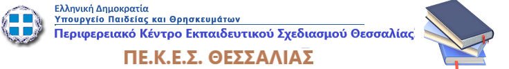 Περιφερειακό Κέντρο Εκπαιδευτικού Σχεδιασμού (ΠΕ.Κ.Ε.Σ.) Θεσσαλίας